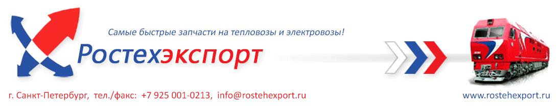 РосТехЭкспорт